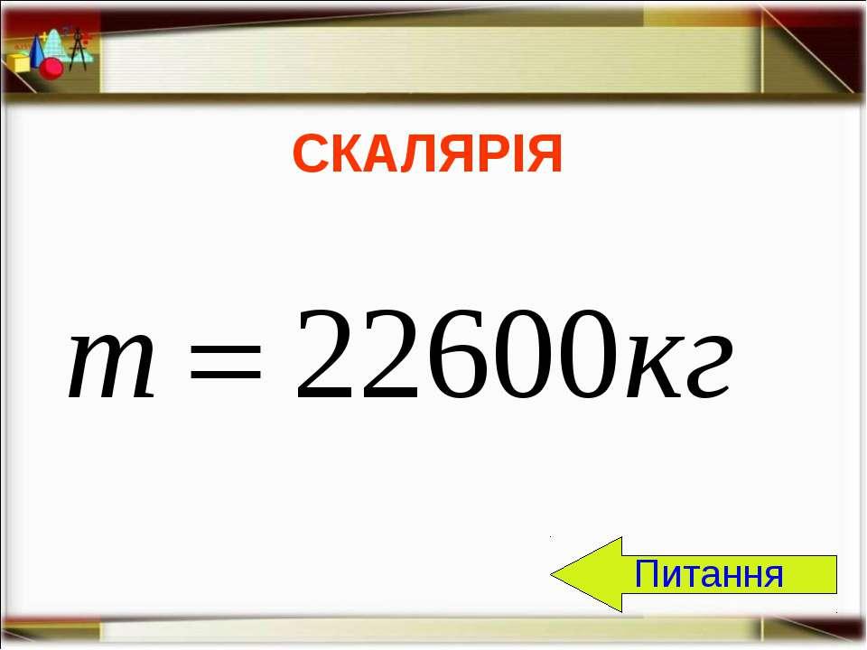 СКАЛЯРІЯ Питання http://aida.ucoz.ru