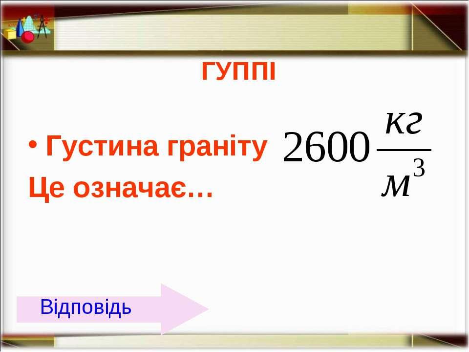 ГУППІ Густина граніту Це означає… Відповідь http://aida.ucoz.ru