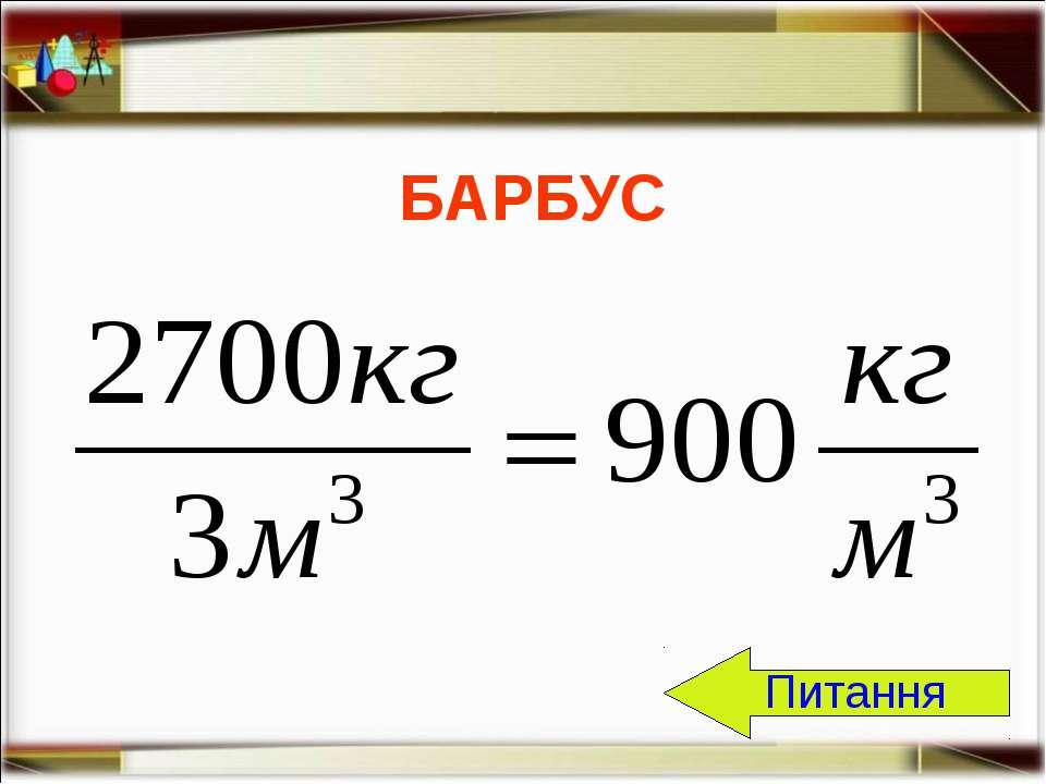 БАРБУС Питання http://aida.ucoz.ru