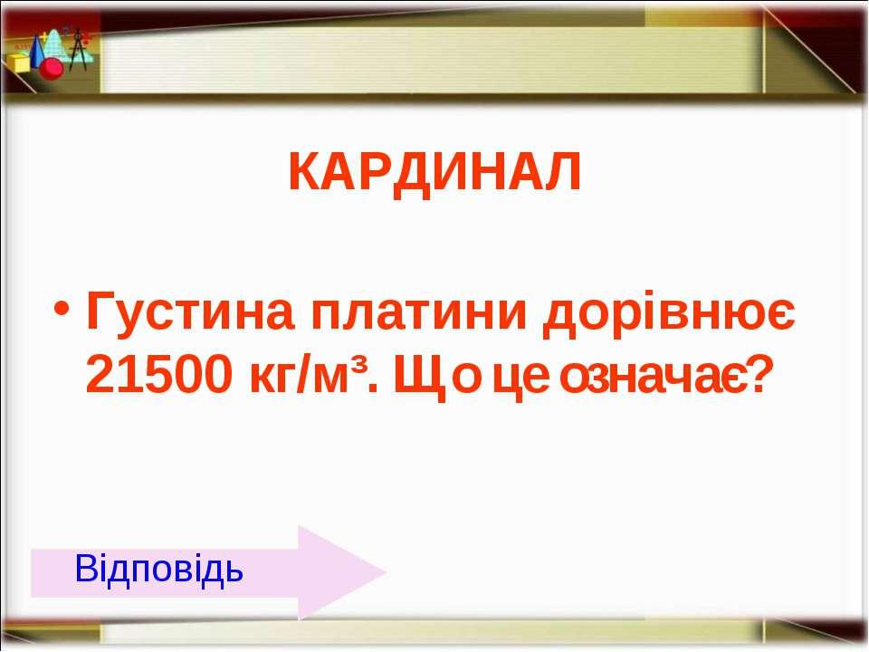 КАРДИНАЛ Густина платини дорівнює 21500 кг/м³. Що це означає? Відповідь http:...