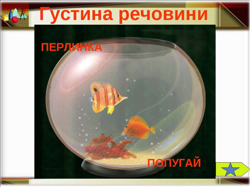 ПЕРЛИНКА ПОПУГАЙ Густина речовини http://aida.ucoz.ru