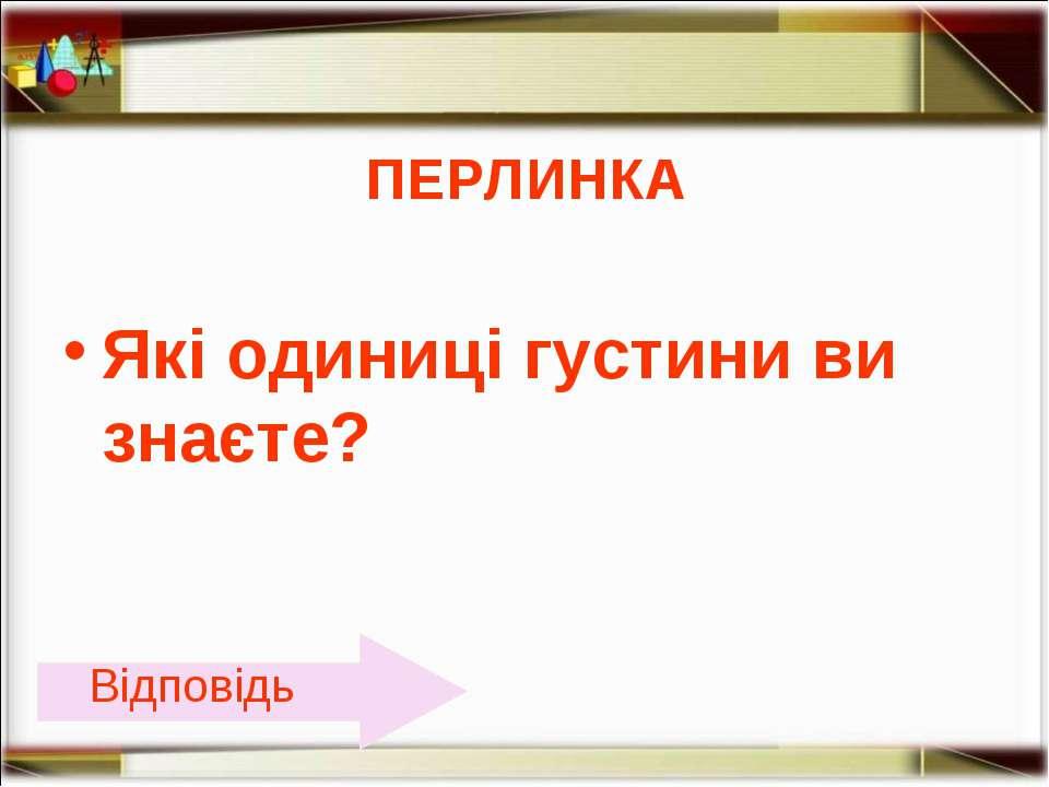 ПЕРЛИНКА Які одиниці густини ви знаєте? Відповідь http://aida.ucoz.ru