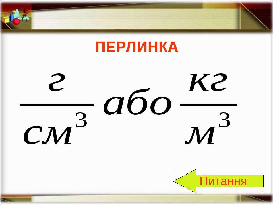 ПЕРЛИНКА Питання http://aida.ucoz.ru