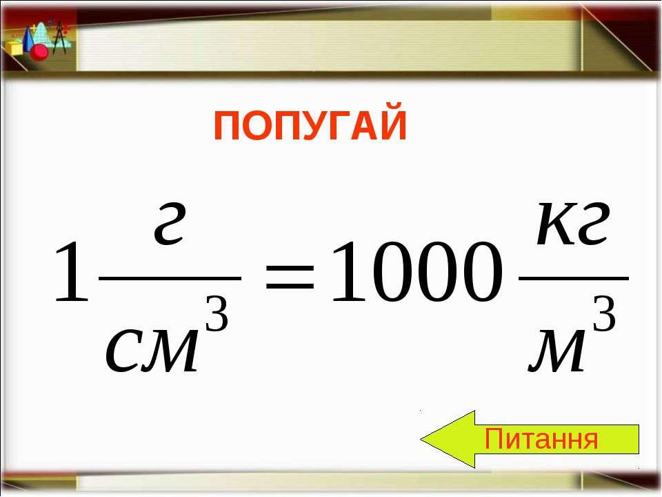 Питання ПОПУГАЙ http://aida.ucoz.ru