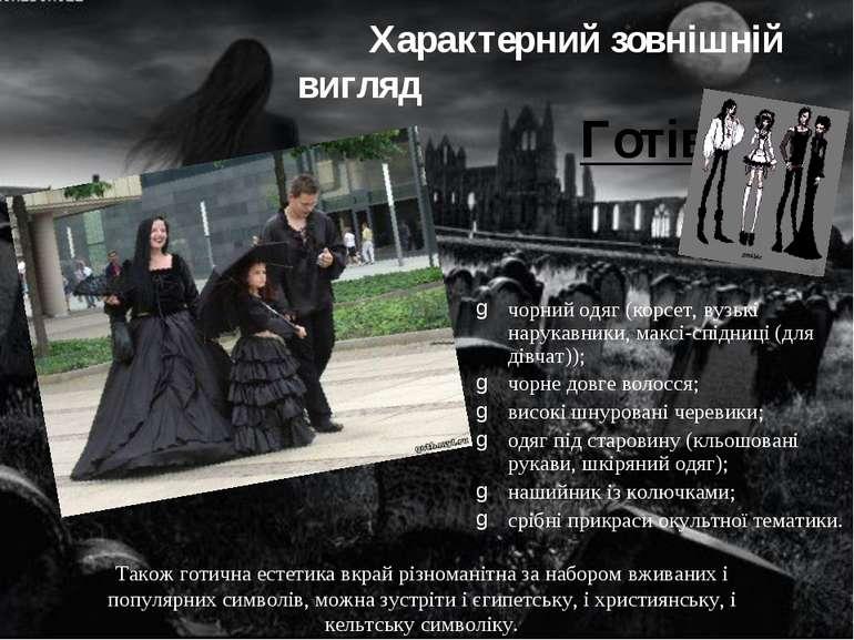 Характерний зовнішній вигляд Готів: чорний одяг (корсет, вузькі нарукавники, ...
