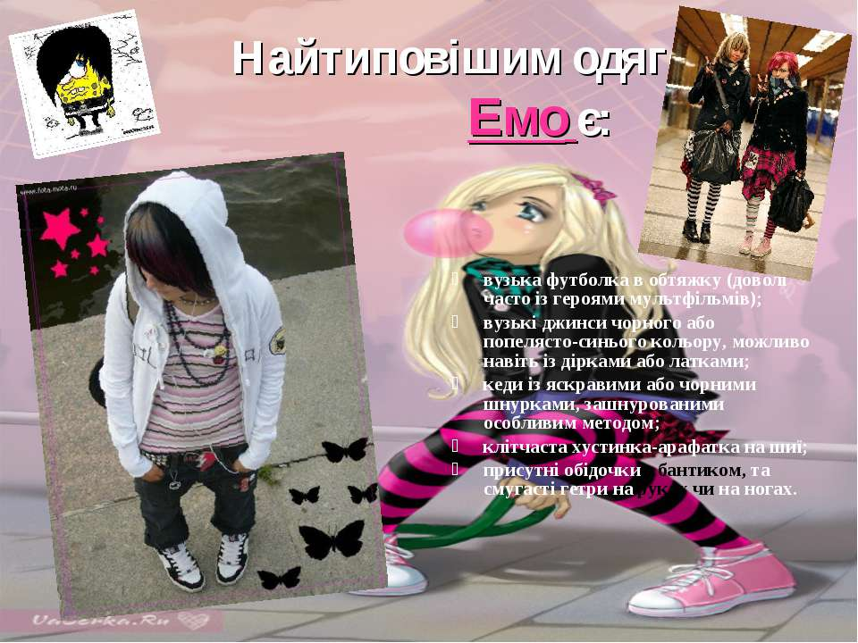 Найтиповішим одягом Емо є: вузька футболка в обтяжку (доволі часто із героями...