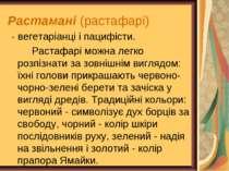Растамані (растафарі) - вегетаріанці і пацифісти. Растафарі можна легко розпі...