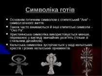 """Символіка готів Основнім готичним символом є єгипетський """"Анк"""" - символ вічно..."""