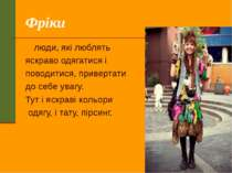 Фріки люди, які люблять яскраво одягатися і поводитися, привертати до себе ув...