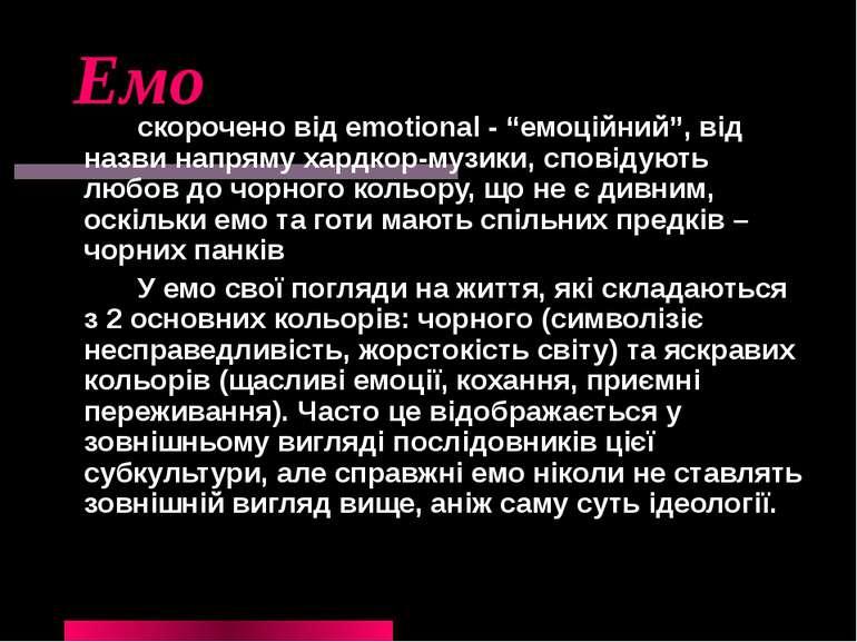 """Емо скорочено від emotional - """"емоційний"""", від назви напряму хардкор-музики, ..."""