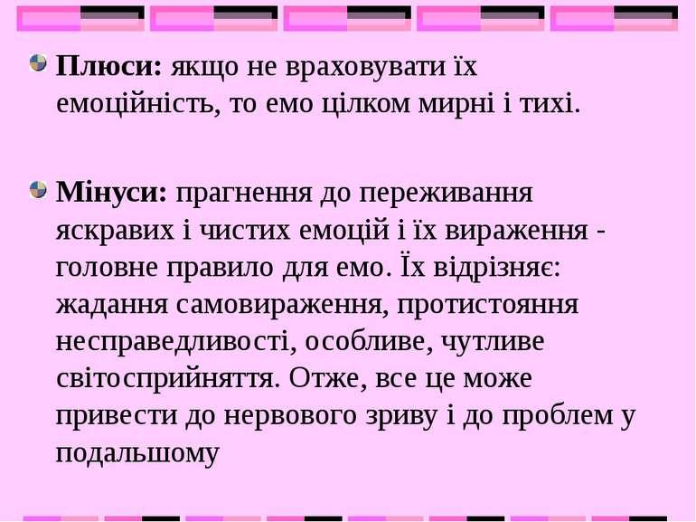 Плюси: якщо не враховувати їх емоційність, то емо цілком мирні і тихі. Мінуси...