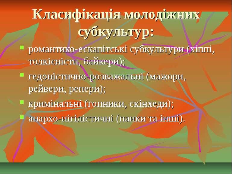 Класифікація молодіжних субкультур: романтико-ескапітські субкультури (хіппі,...
