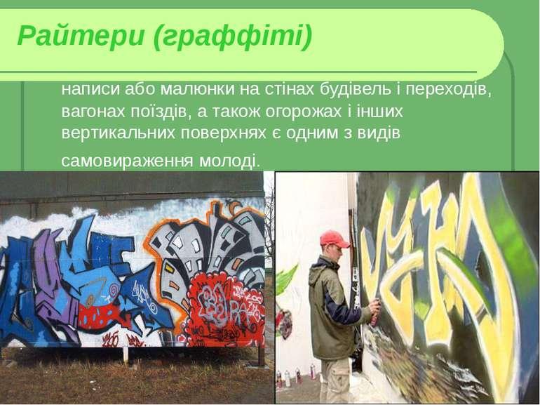 Райтери (граффіті) написи або малюнки на стінах будівель і переходів, вагонах...