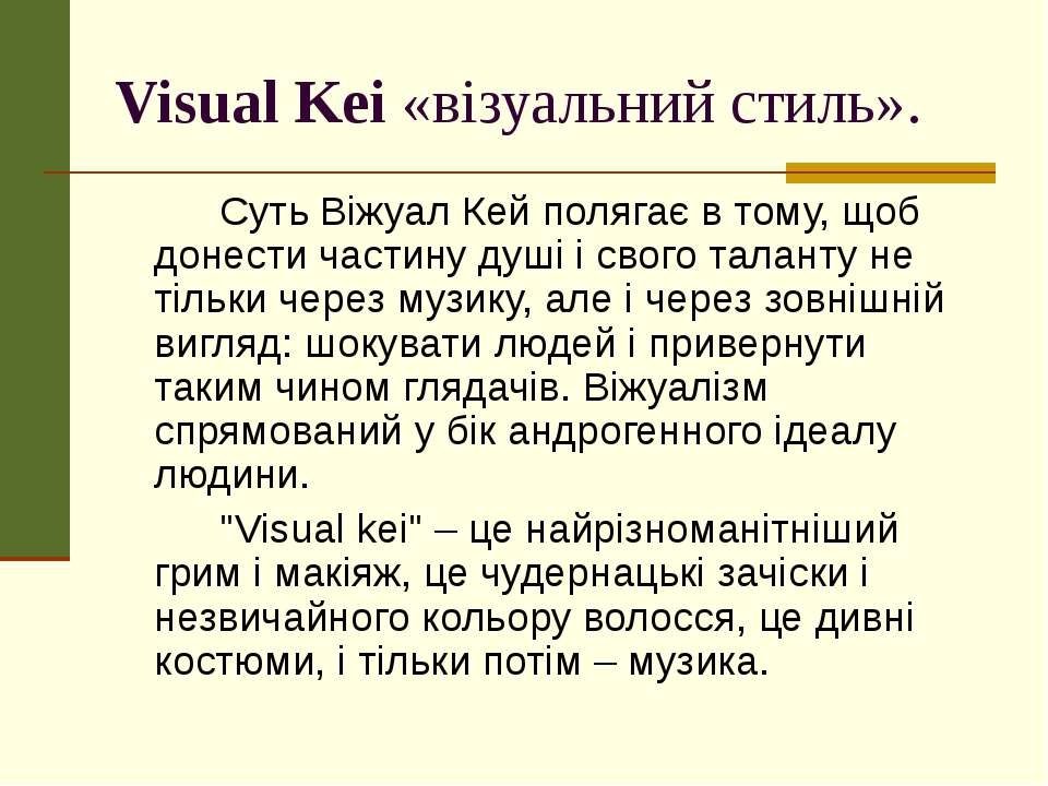 Visual Kei «візуальний стиль». Суть Віжуал Кей полягає в тому, щоб донести ча...