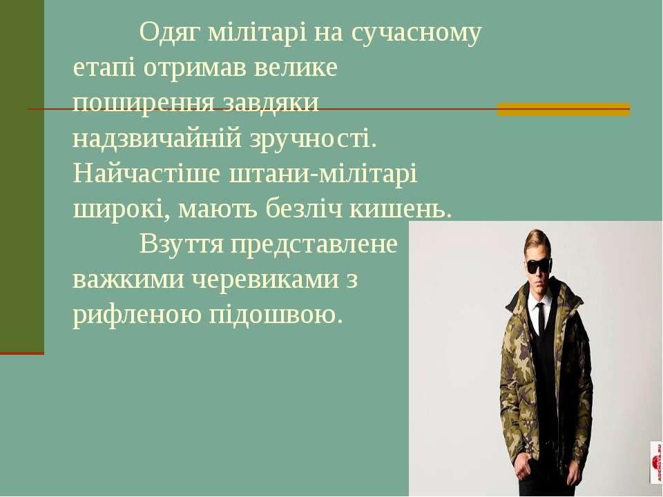 Одяг мілітарі на сучасному етапі отримав велике поширення завдяки надзвичайні...
