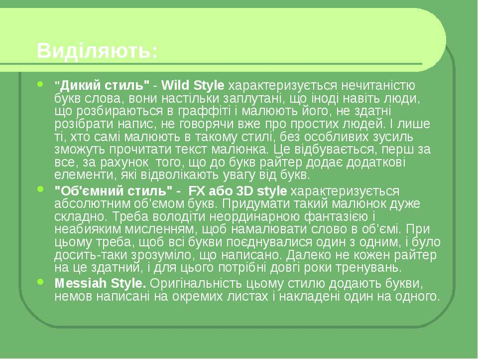 """Виділяють: """"Дикий стиль"""" - Wild Style характеризується нечитаністю букв слова..."""