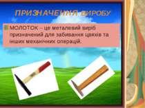 ПРИЗНАЧЕННЯ ВИРОБУ МОЛОТОК – це металевий виріб призначений для забивання цвя...