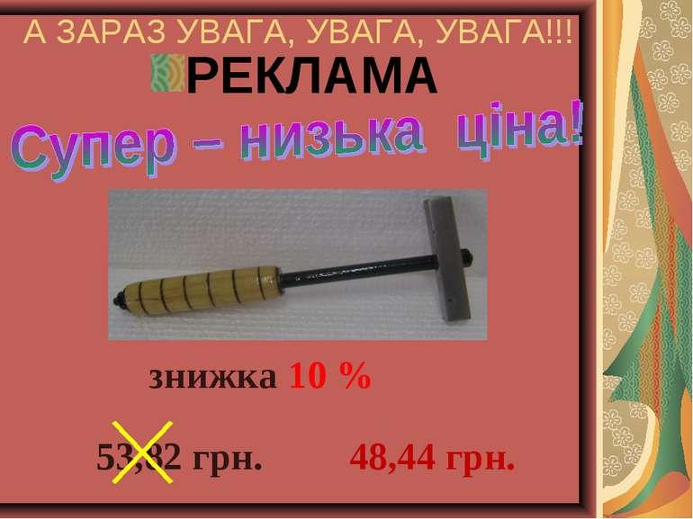 А ЗАРАЗ УВАГА, УВАГА, УВАГА!!! РЕКЛАМА знижка 10 % 53,82 грн. 48,44 грн.