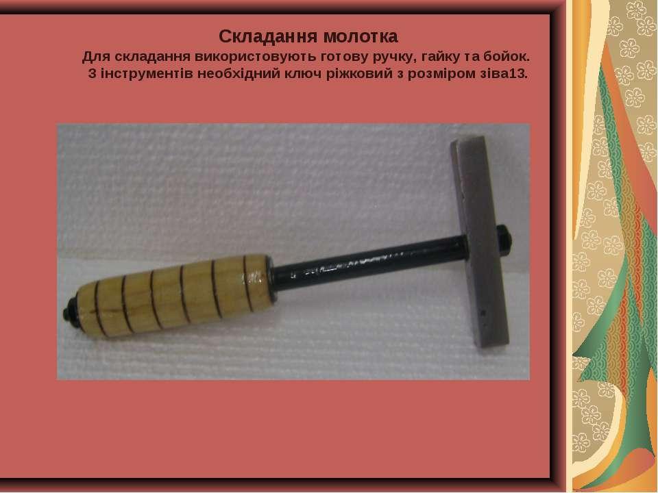 Складання молотка Для складання використовують готову ручку, гайку та бойок. ...