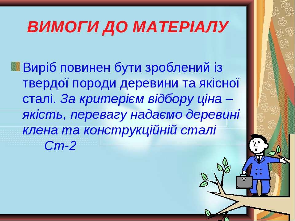 ВИМОГИ ДО МАТЕРІАЛУ Виріб повинен бути зроблений із твердої породи деревини т...
