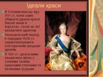 Ідеали краси В Єлізаветинську еру XVI ст. вона сама обирала ідеали краси. Вис...