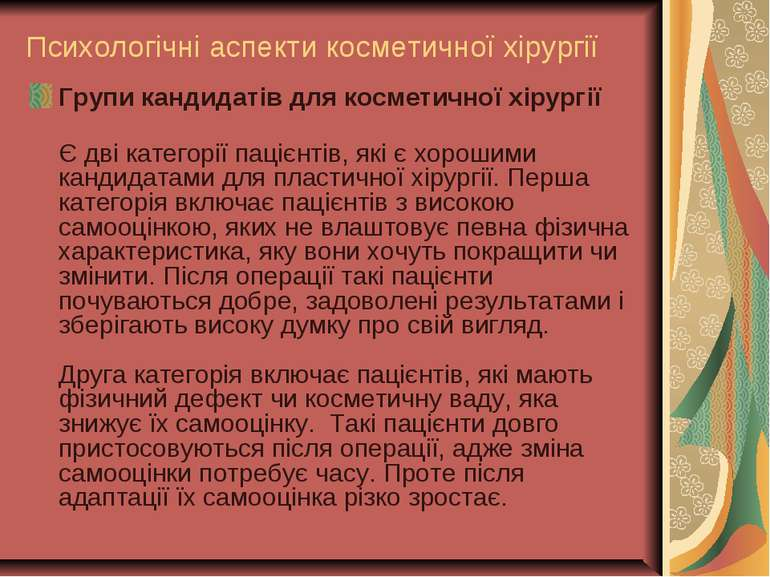 Психологічні аспекти косметичної хірургії Групи кандидатів для косметичної хі...