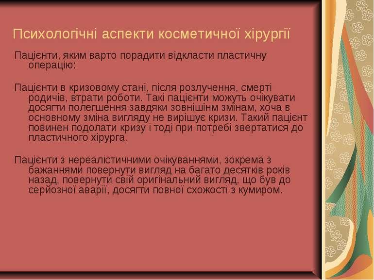 Психологічні аспекти косметичної хірургії Пацієнти, яким варто порадити відкл...