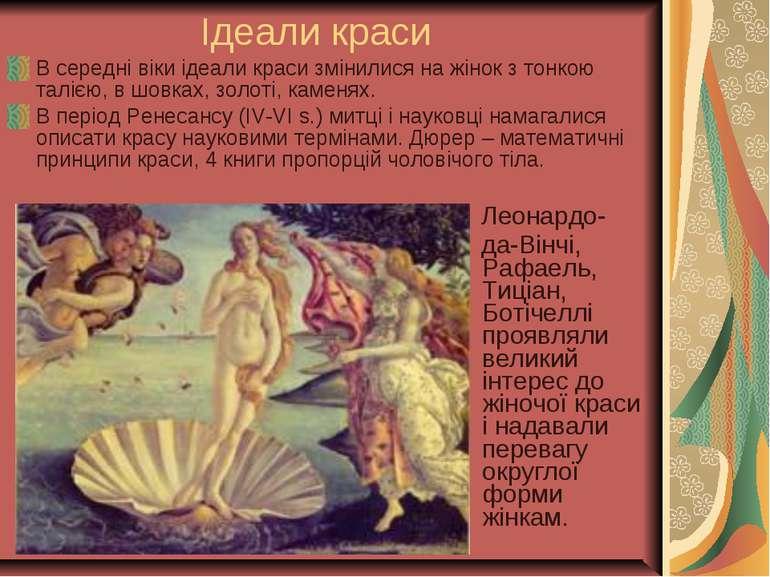 Ідеали краси В середні віки ідеали краси змінилися на жінок з тонкою талією, ...
