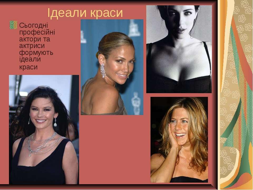 Ідеали краси Сьогодні професійні актори та актриси формують ідеали краси