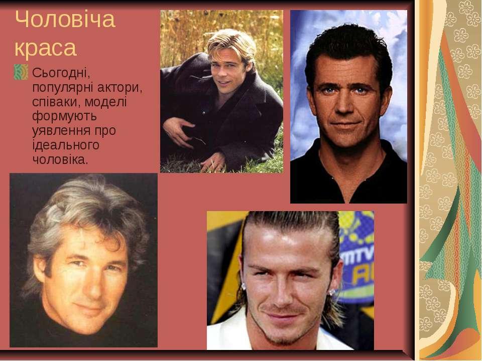 Чоловіча краса Сьогодні, популярні актори, співаки, моделі формують уявлення ...