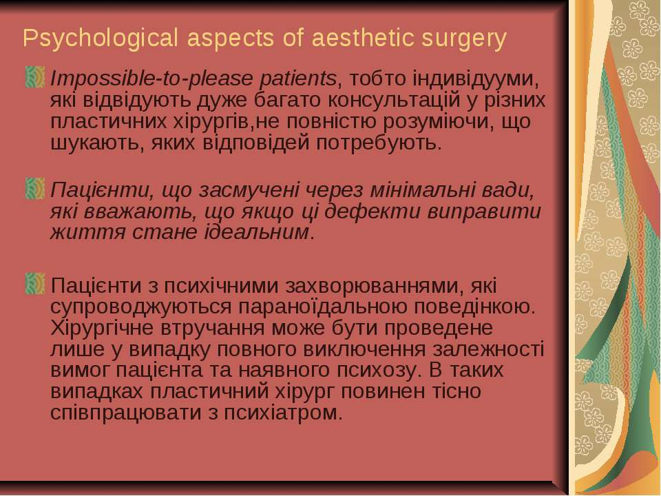 Psychological aspects of aesthetic surgery Impossible-to-please patients, тоб...