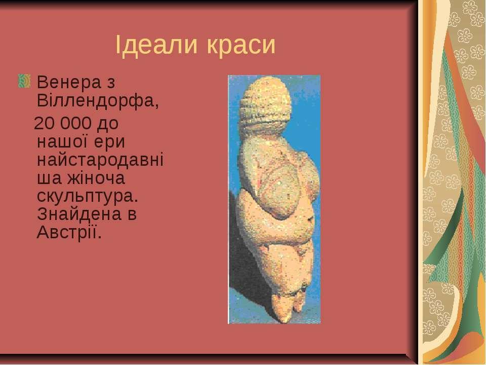 Ідеали краси Венера з Віллендорфа, 20 000 до нашої ери найстародавніша жіноча...