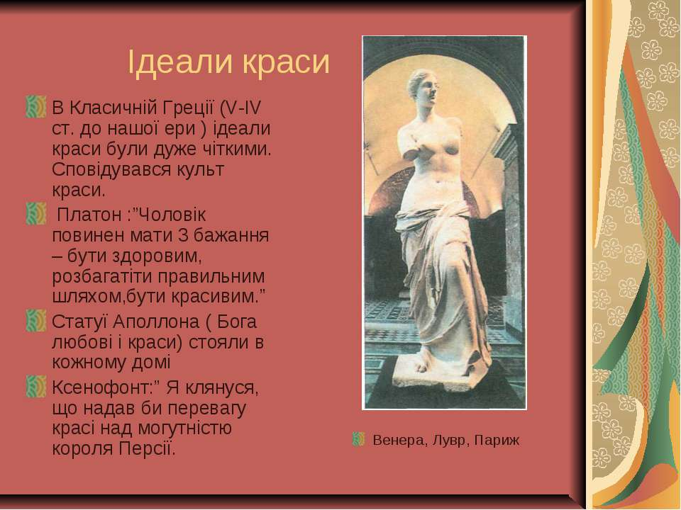 Ідеали краси В Класичній Греції (V-IV ст. до нашої ери ) ідеали краси були ду...