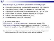 * Перелік ресурсів, до яких було організовано тестовий доступ: - Springer/Zen...