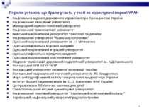 * Перелік установ, що брали участь у тесті як користувачі мережі УРАН Націона...