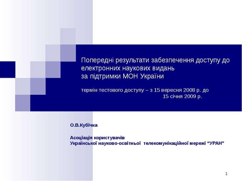 * Попередні результати забезпечення доступу до електронних наукових видань за...
