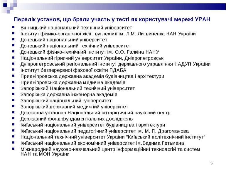 * Перелік установ, що брали участь у тесті як користувачі мережі УРАН Вінниць...