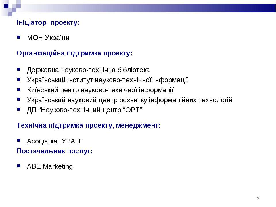 * Ініціатор проекту: МОН України Організаційна підтримка проекту: Державна на...