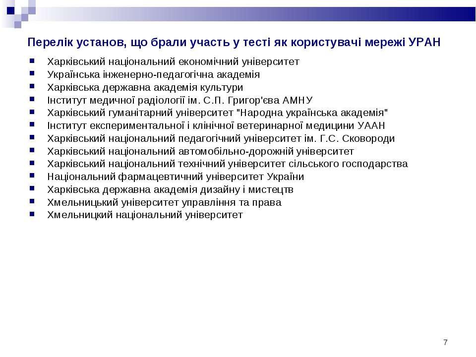 * Перелік установ, що брали участь у тесті як користувачі мережі УРАН Харківс...