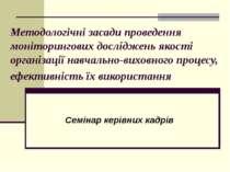 Методологічні засади проведення моніторингових досліджень якості організації ...