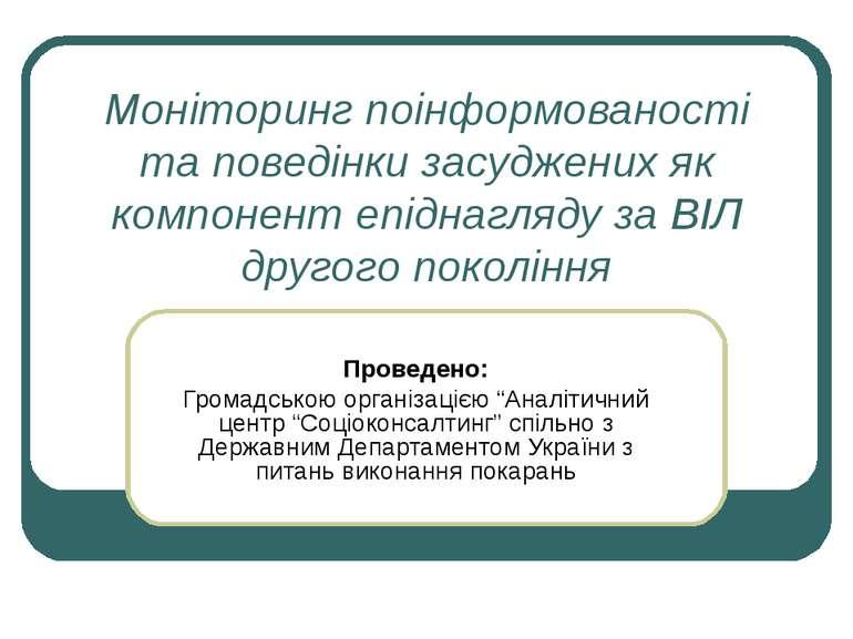 Моніторинг поінформованості та поведінки засуджених як компонент епіднагляду ...