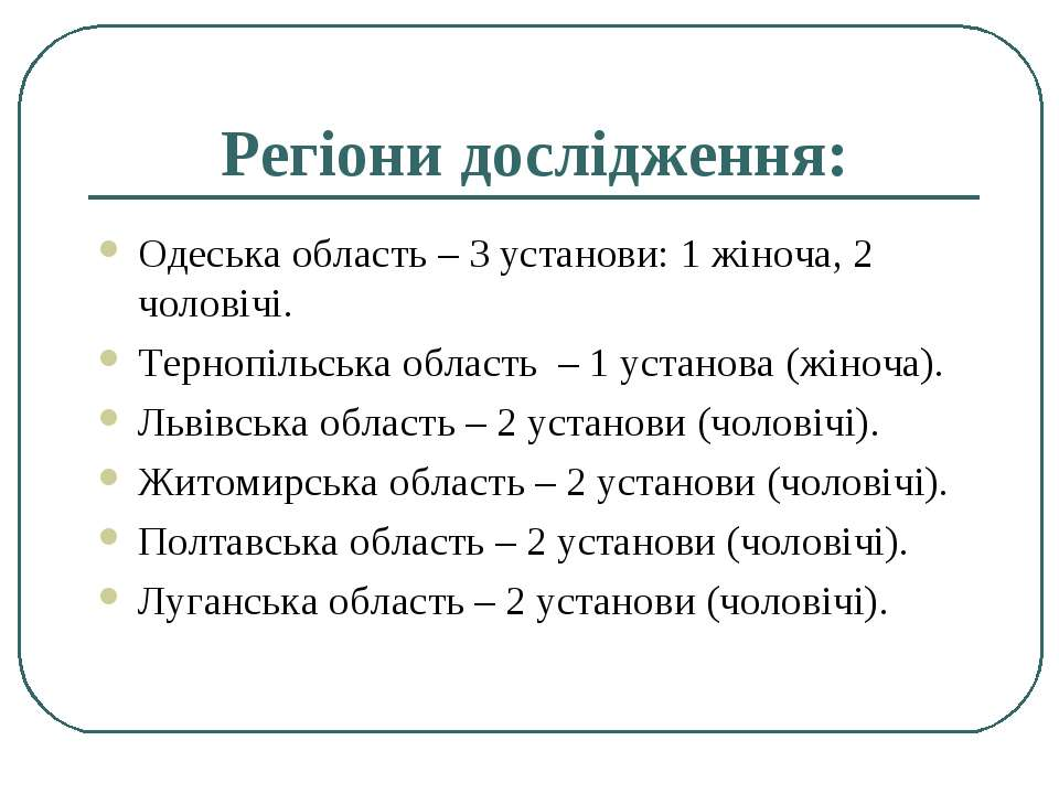 Регіони дослідження: Одеська область – 3 установи: 1 жіноча, 2 чоловічі. Терн...