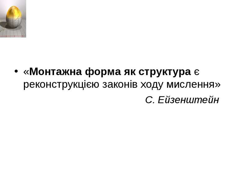 «Монтажна форма як структура є реконструкцією законів ходу мислення» С. Ейзен...
