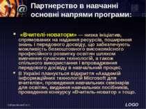 Войцеховський М.О. Партнерство в навчанні основні напрями програми: «Вчителі-...
