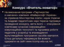 Войцеховський М.О. Конкурс «Вчитель-новатор» Навиконання програми «Партнерст...