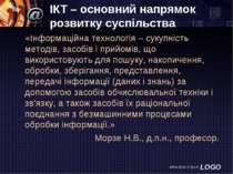 ІКТ – основний напрямок розвитку суспільства «Інформаційна технологія – сукуп...