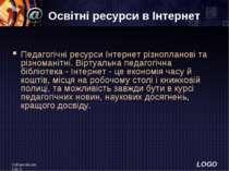 Войцеховський М.О. Освітні ресурси в Інтернет Педагогічні ресурси Інтернет рі...