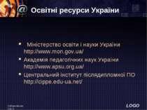 Войцеховський М.О. Освітні ресурси України  Міністерство освіти і науки Укра...