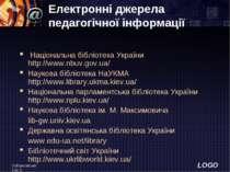 Войцеховський М.О. Електронні джерела педагогічної інформації Національна біб...