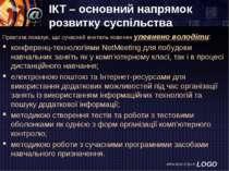 ІКТ – основний напрямок розвитку суспільства Практика показує, що сучасний вч...
